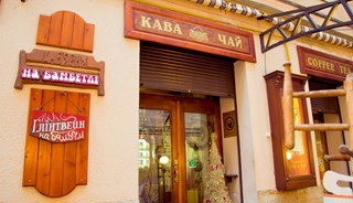 Превью фото о Кафе На Бамбетли