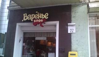 Превью фото о Кафе «Варенье»