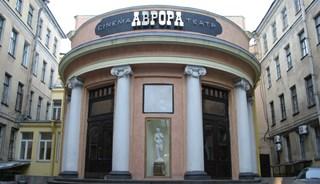 Превью фото о Кинотеатре Аврора