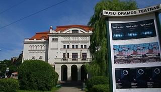 Превью фото о Русском драматическом театре